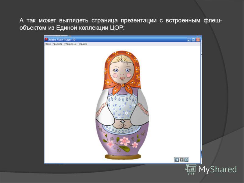 А так может выглядеть страница презентации с встроенным флеш- объектом из Единой коллекции ЦОР: