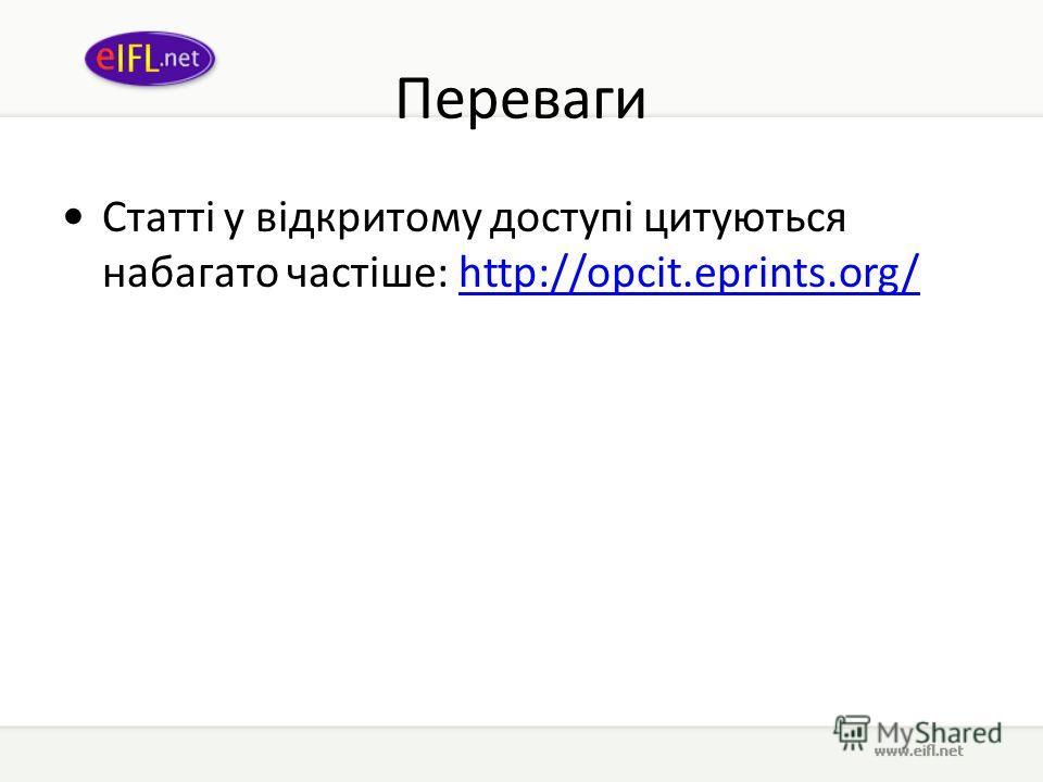 Переваги Статті у відкритому доступі цитуються набагато частіше: http://opcit.eprints.org/http://opcit.eprints.org/