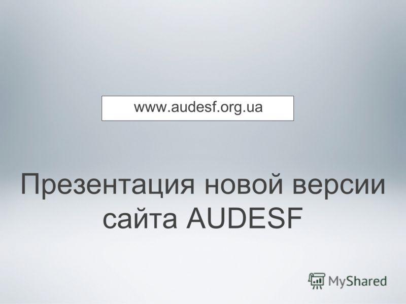 Презентация новой версии сайта AUDESF www.audesf.org.ua