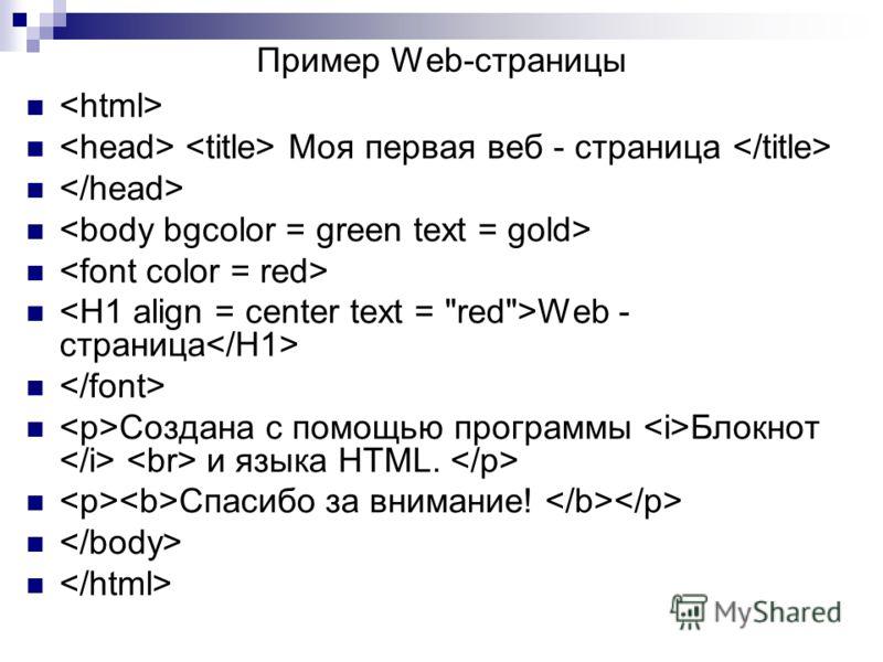 Пример Web-страницы Моя первая веб - страница Web - страница Создана с помощью программы Блокнот и языка HTML. Спасибо за внимание!