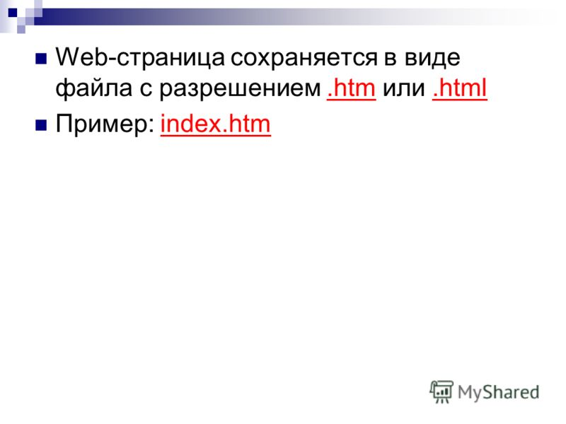 Web-страница сохраняется в виде файла с разрешением.htm или.html Пример: index.htm