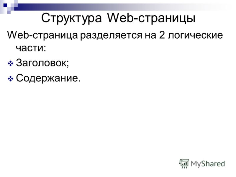 Web-страница разделяется на 2 логические части: Заголовок; Содержание. Структура Web-страницы