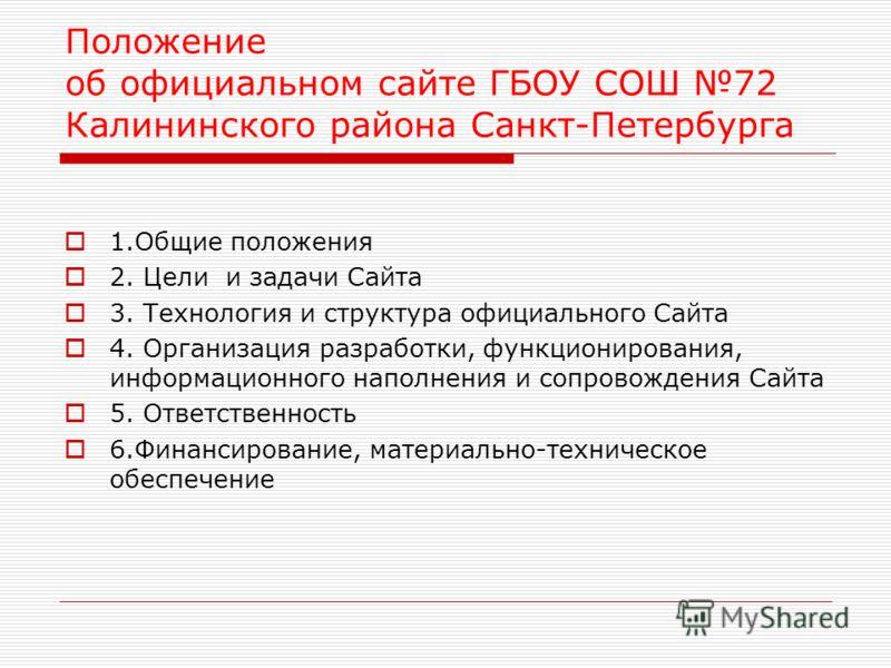 Положение об официальном сайте ГБОУ СОШ 72 Калининского района Санкт-Петербурга 1.Общие положения 2. Цели и задачи Сайта 3. Технология и структура официального Сайта 4. Организация разработки, функционирования, информационного наполнения и сопровожде