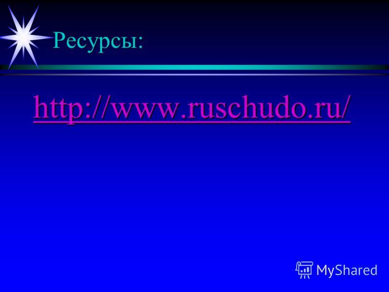 Ресурсы: http://www.ruschudo.ru/
