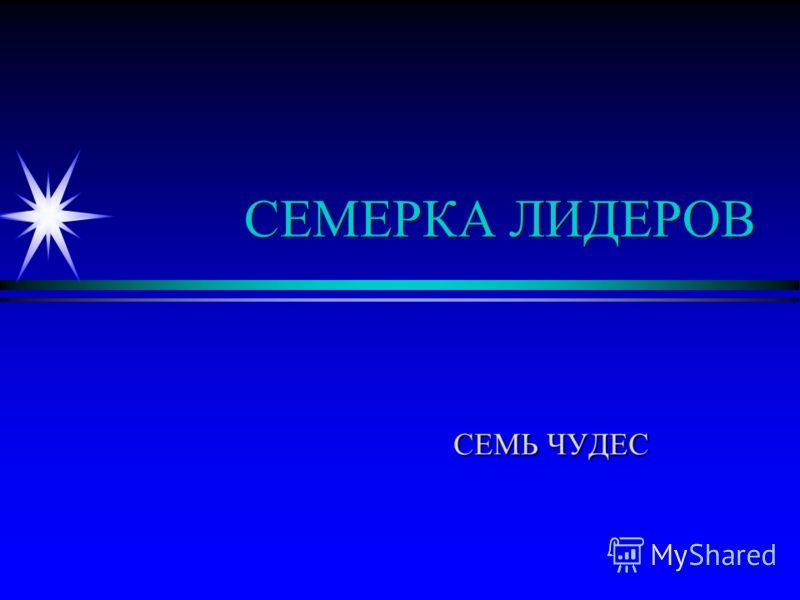 СЕМЕРКА ЛИДЕРОВ СЕМЬ ЧУДЕС
