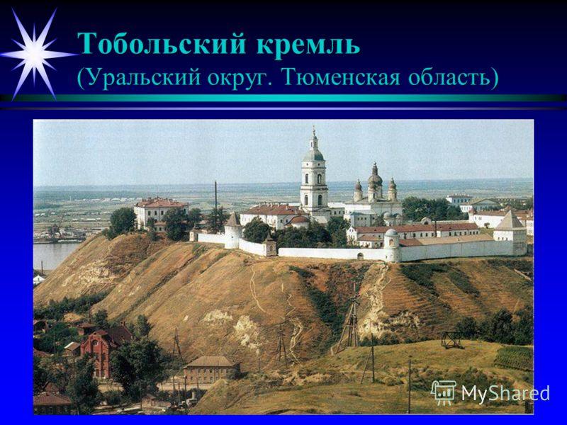 Тобольский кремль (Уральский округ. Тюменская область)