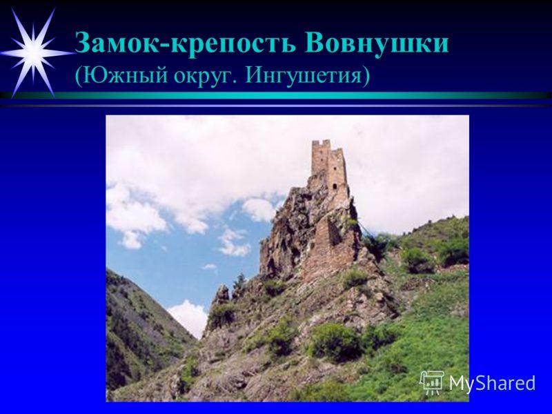 Замок-крепость Вовнушки (Южный округ. Ингушетия)