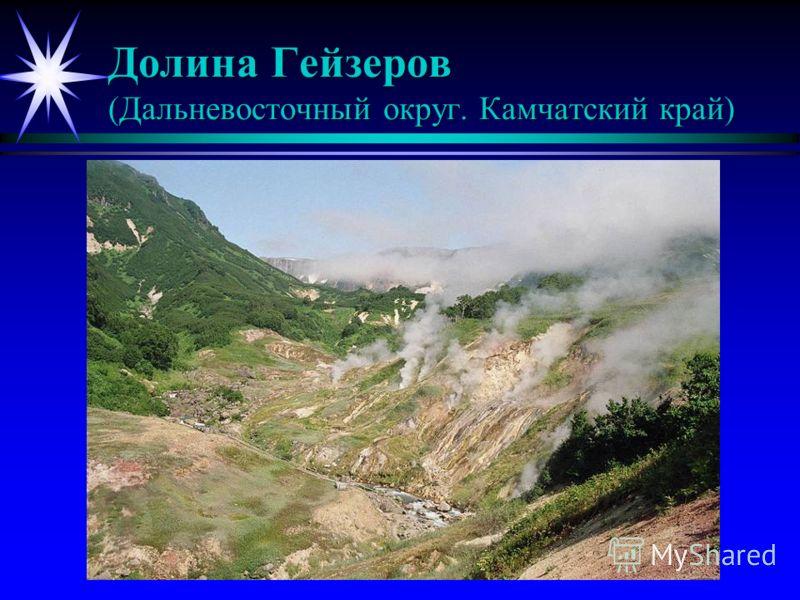 Долина Гейзеров (Дальневосточный округ. Камчатский край)