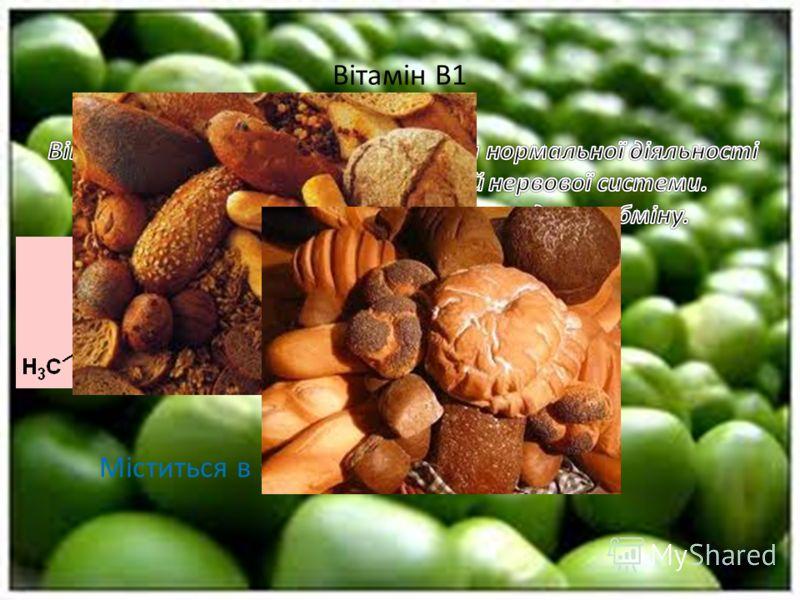 Вітамін B1 Міститься в : хлібі, горосі, вівсі