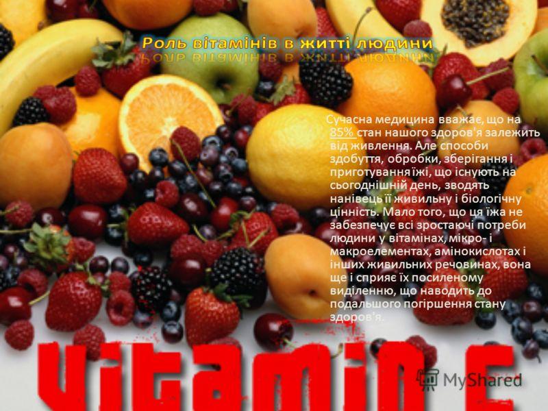 Сучасна медицина вважає, що на 85% стан нашого здоров'я залежить від живлення. Але способи здобуття, обробки, зберігання і приготування їжі, що існують на сьогоднішній день, зводять нанівець її живильну і біологічну цінність. Мало того, що ця їжа не