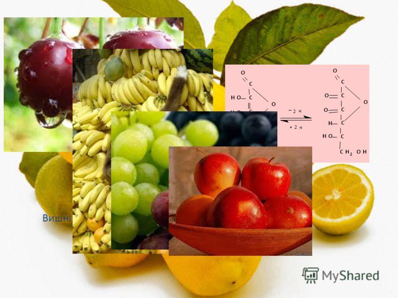 Вітамін С - аскорбінова кислота- бере участь в окислювально - відновних реакціях, підвищує опірність організму екстремальною дією. C C C C C CH 2 OH O HO HO H HO O C C C C C CH 2 OH O H HO O O O + _ 2 H 2 H Міститься в : Вишні, бананах, винограді, яб