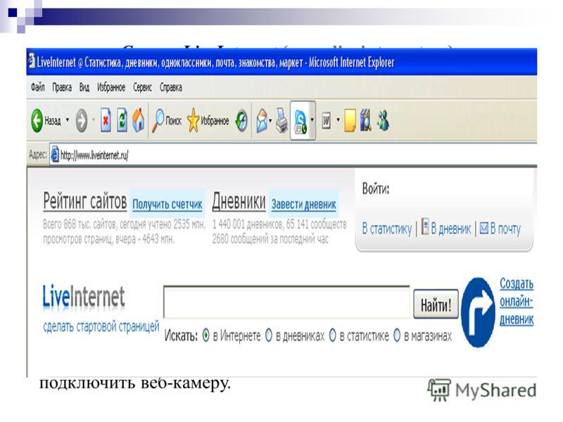 Cервис LiveInternet (www.liveinternet.ru)www.liveinternet.ru предоставляет следующие возможности: Добавлять сообщения в дневник, как через веб-интерфейс, так и с помощью программных клиентов, по электронной почте или SMS. Добавлять в свои сообщения и