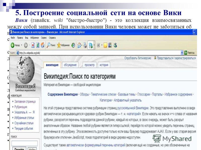 5. Построение социальной сети на основе Вики Вики (гавайск. wiki