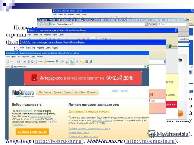 Классификаторы Позволяют пользователям хранить свои коллекции закладок на веб- страницы. Известны такие классификаторы как Delicious (http://delicious.com) и Diigo (http://www.diigo.com).http://delicious.comhttp://www.diigo.com Социальный сервис хран