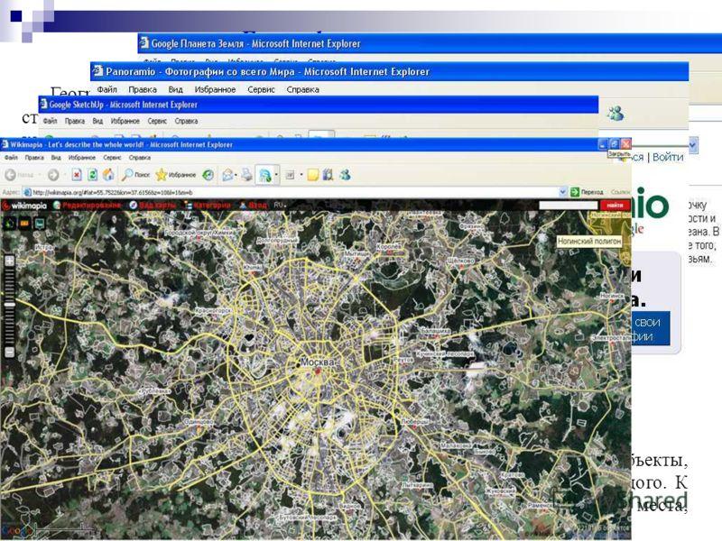 Географические сервисы Географические сервисы позволяют работать с картами мира и отдельных стран, регионов, городов и совместно размещать информацию на географических картах, отмечать места, создавать комментарий. Земля Гугл Google Earth (http://ear