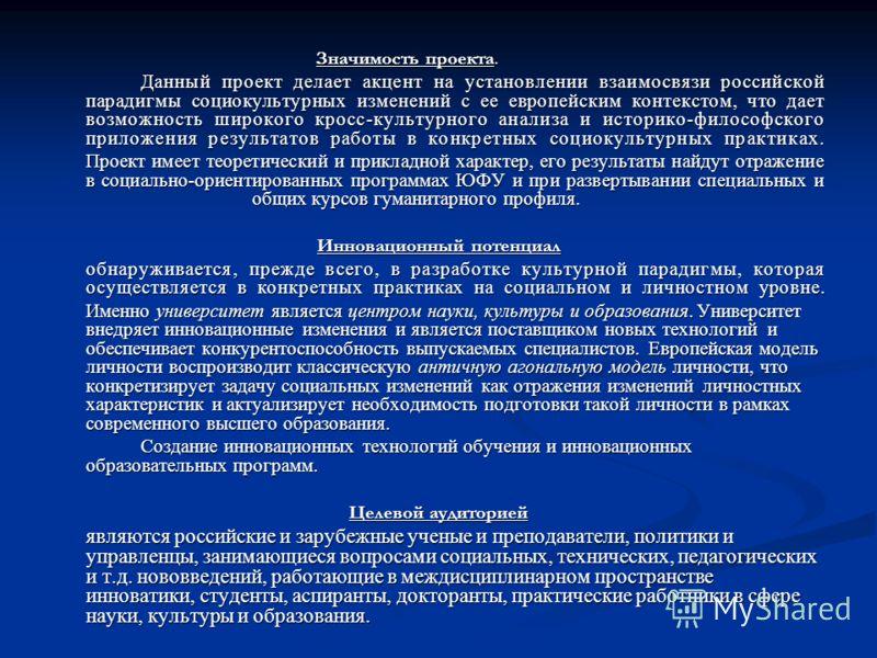 Значимость проекта. Данный проект делает акцент на установлении взаимосвязи российской парадигмы социокультурных изменений с ее европейским контекстом, что дает возможность широкого кросс-культурного анализа и историко-философского приложения результ
