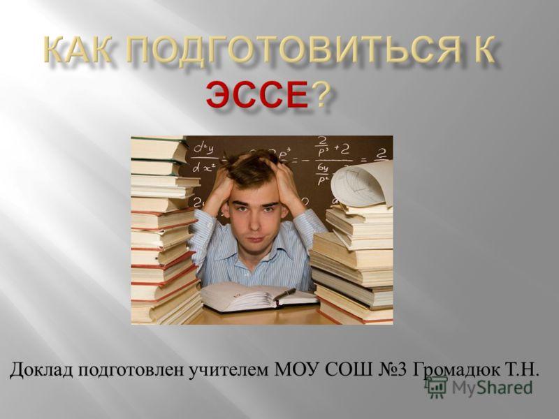 Доклад подготовлен учителем МОУ СОШ 3 Громадюк Т. Н.