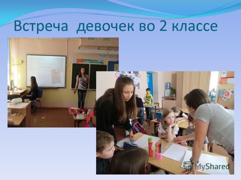 Встреча девочек во 2 классе