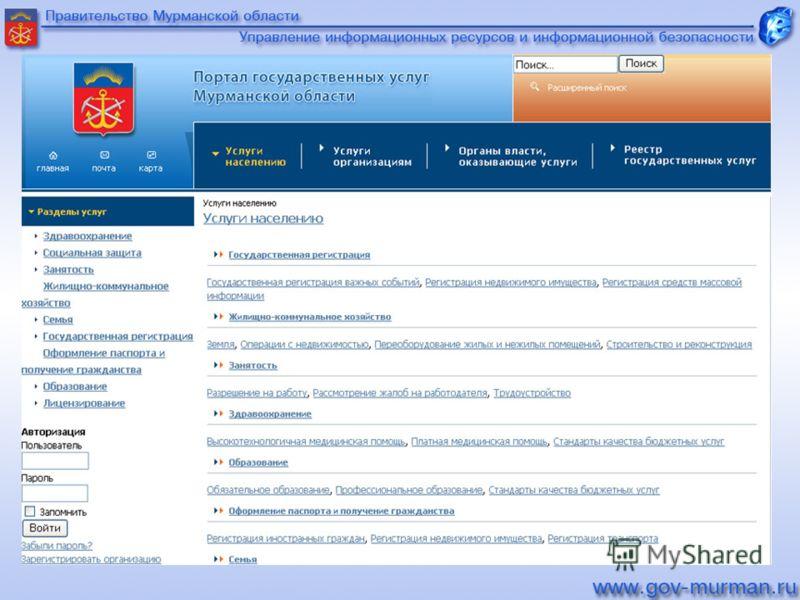 Этап I. Результаты работ Создание и ведение реестра государственных услуг обеспечивающего предоставление информации об органах государственной власти, государственных услугах, а также проектах и программах осуществляемых органами государственной влас