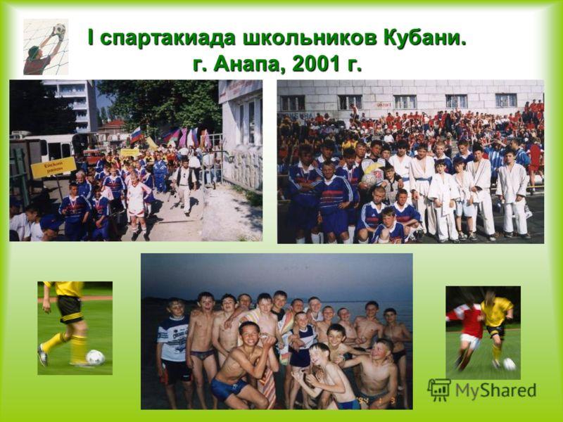 I спартакиада школьников Кубани. г. Анапа, 2001 г.