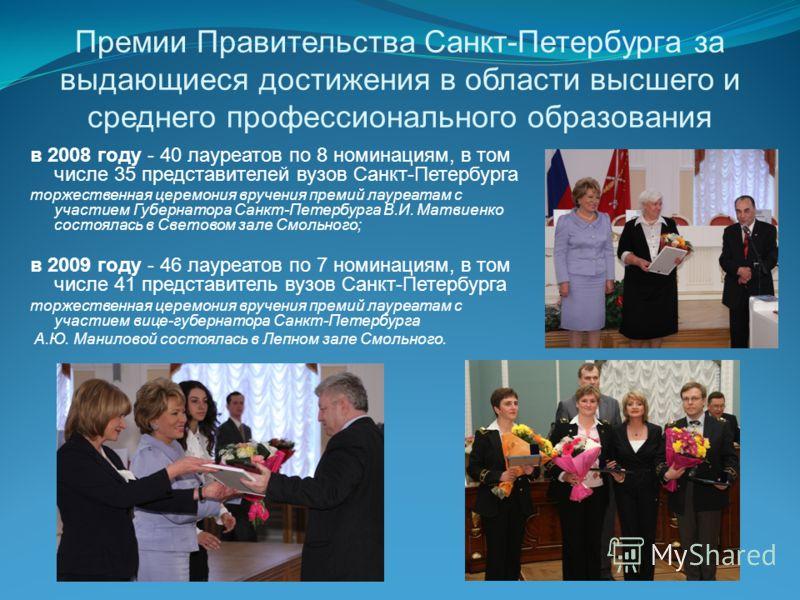 Премии Правительства Санкт-Петербурга за выдающиеся достижения в области высшего и среднего профессионального образования в 2008 году - 40 лауреатов по 8 номинациям, в том числе 35 представителей вузов Санкт-Петербурга торжественная церемония вручени