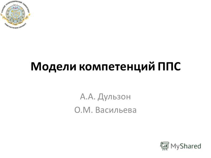 Модели компетенций ППС А.А. Дульзон О.М. Васильева