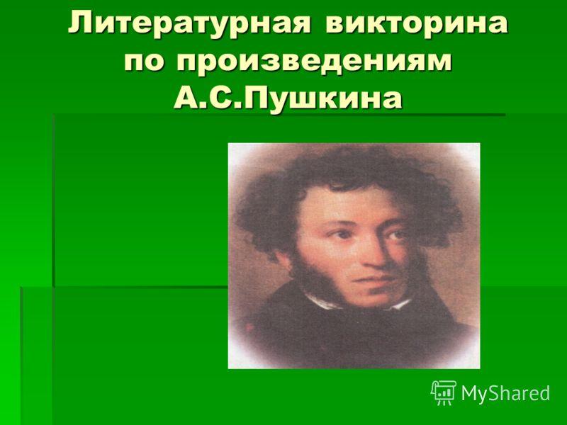 Литературная викторина по произведениям А.С.Пушкина