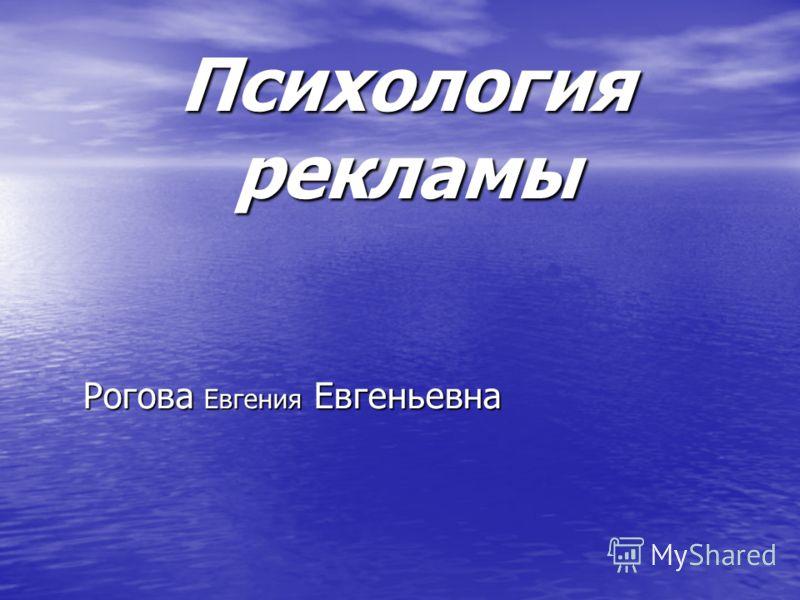 Психология рекламы Рогова Евгения Евгеньевна