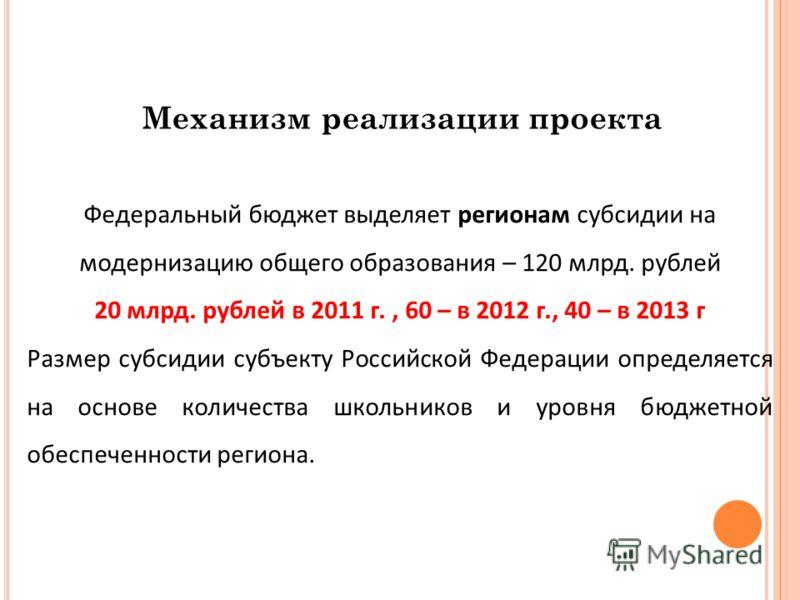 Федеральный бюджет выделяет регионам субсидии на модернизацию общего образования – 120 млрд. рублей 20 млрд. рублей в 2011 г., 60 – в 2012 г., 40 – в 2013 г Размер субсидии субъекту Российской Федерации определяется на основе количества школьников и