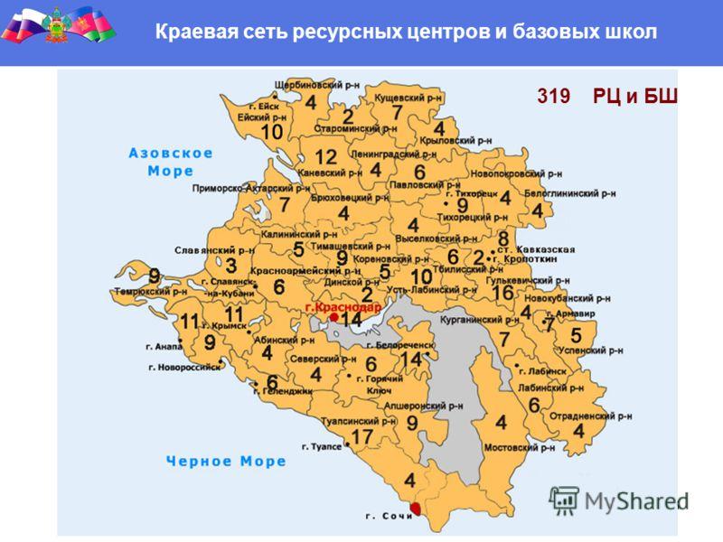 6 Краевая сеть ресурсных центров и базовых школ 319 РЦ и БШ
