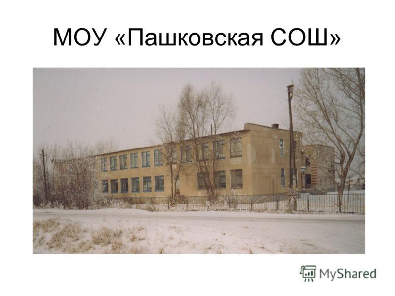 МОУ «Пашковская СОШ»