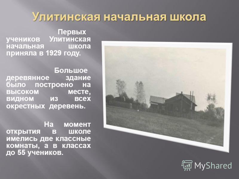 Улитинская начальная школа Первых учеников Улитинская начальная школа приняла в 1929 году. Большое деревянное здание было построено на высоком месте, видном из всех окрестных деревень. На момент открытия в школе имелись две классные комнаты, а в клас