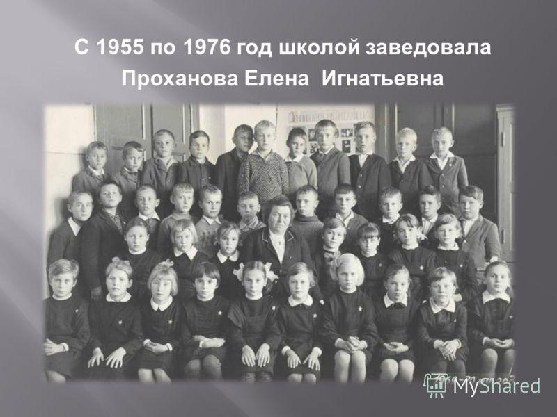 С 1955 по 1976 год школой заведовала Проханова Елена Игнатьевна