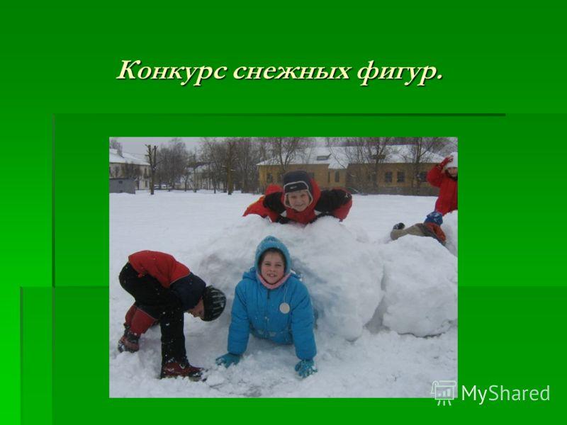 Конкурс снежных фигур.