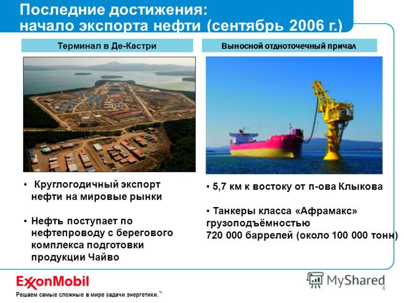 Решаем самые сложные в мире задачи энергетики. 6 Последние достижения: начало экспорта нефти (сентябрь 2006 г.) Круглогодичный экспорт нефти на мировые рынки Нефть поступает по нефтепроводу с берегового комплекса подготовки продукции Чайво Выносной о