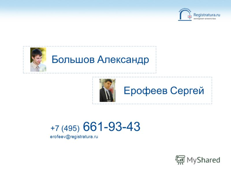 +7 (495) 661-93-43 erofeev@registratura.ru Большов Александр Ерофеев Сергей