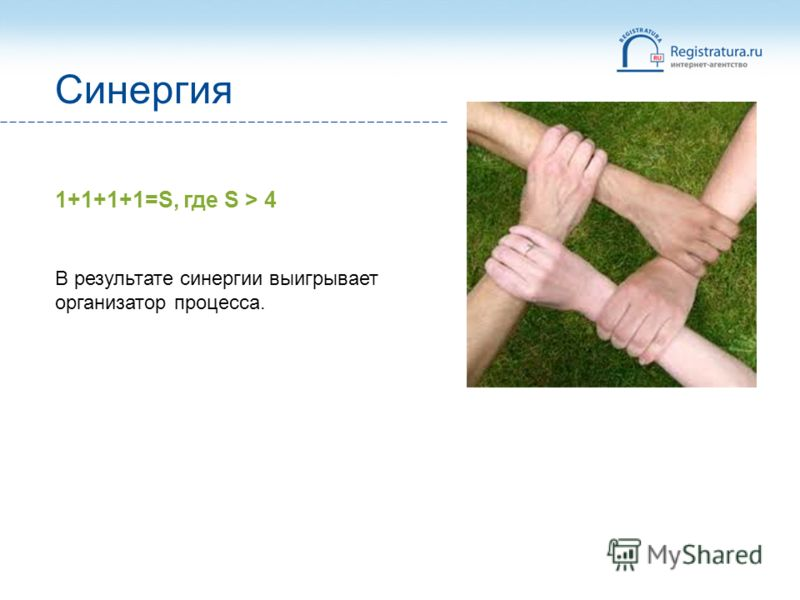 1+1+1+1=S, где S > 4 В результате синергии выигрывает организатор процесса. Синергия