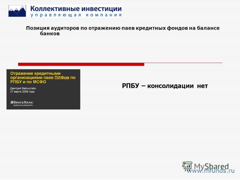 www.mfunds.ru Позиция аудиторов по отражению паев кредитных фондов на балансе банков РПБУ – консолидации нет