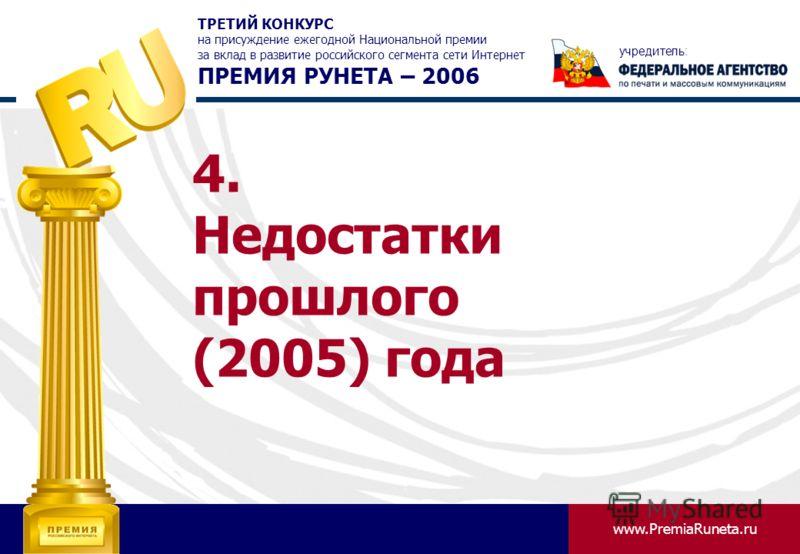 www.PremiaRuneta.ru ТРЕТИЙ КОНКУРС на присуждение ежегодной Национальной премии за вклад в развитие российского сегмента сети Интернет ПРЕМИЯ РУНЕТА – 2006 учредитель: 4. Недостатки прошлого (2005) года