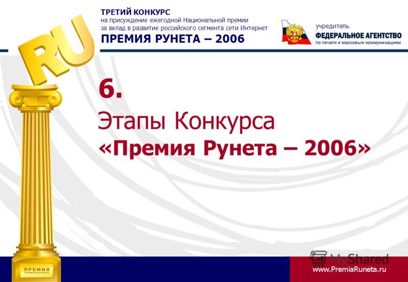www.PremiaRuneta.ru ТРЕТИЙ КОНКУРС на присуждение ежегодной Национальной премии за вклад в развитие российского сегмента сети Интернет ПРЕМИЯ РУНЕТА – 2006 учредитель: 6. Этапы Конкурса «Премия Рунета – 2006»