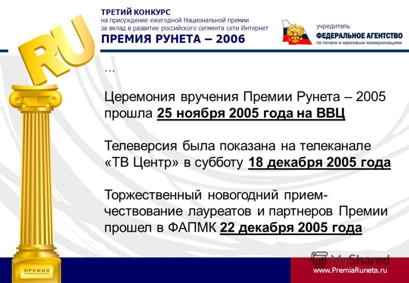 www.PremiaRuneta.ru ТРЕТИЙ КОНКУРС на присуждение ежегодной Национальной премии за вклад в развитие российского сегмента сети Интернет ПРЕМИЯ РУНЕТА – 2006 учредитель: … Церемония вручения Премии Рунета – 2005 прошла 25 ноября 2005 года на ВВЦ Телеве