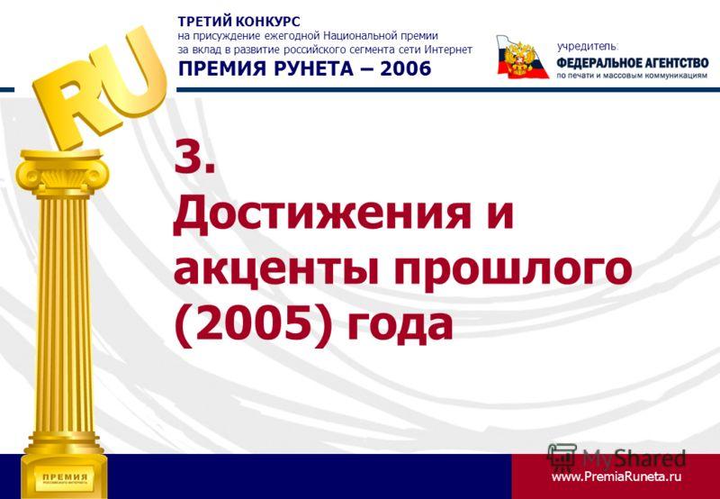 www.PremiaRuneta.ru ТРЕТИЙ КОНКУРС на присуждение ежегодной Национальной премии за вклад в развитие российского сегмента сети Интернет ПРЕМИЯ РУНЕТА – 2006 учредитель: 3. Достижения и акценты прошлого (2005) года