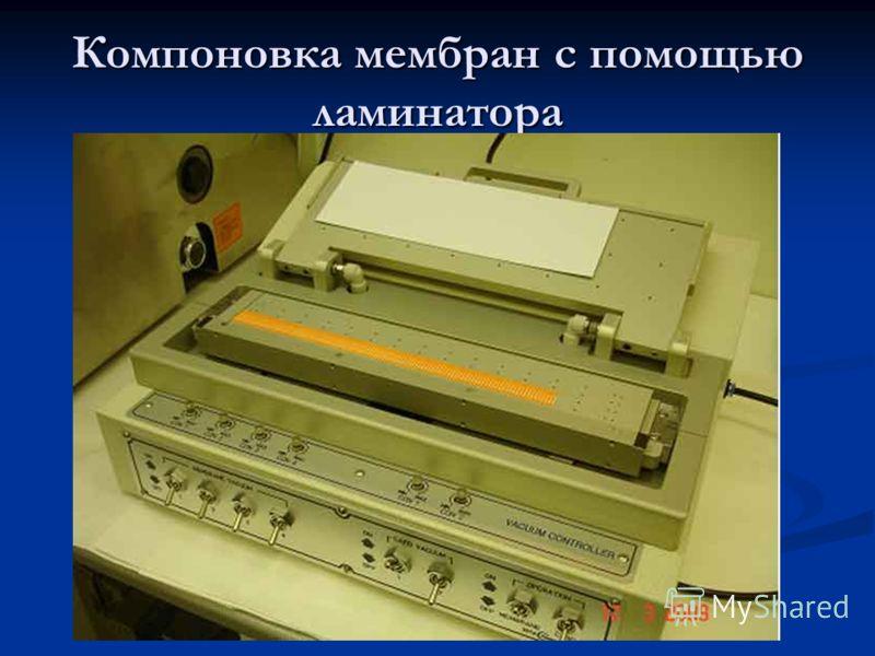 Компоновка мембран с помощью ламинатора