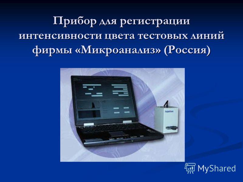 Прибор для регистрации интенсивности цвета тестовых линий фирмы «Микроанализ» (Россия)