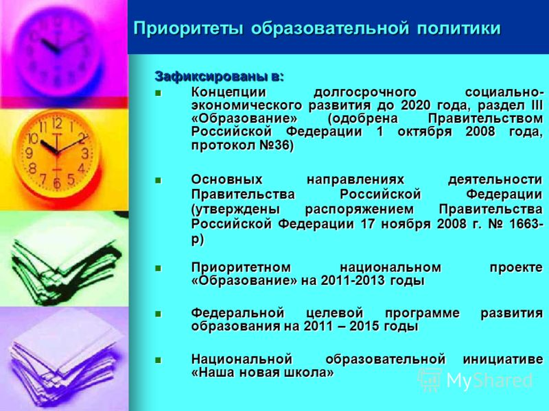 Приоритеты образовательной политики Зафиксированы в: Концепции долгосрочного социально- экономического развития до 2020 года, раздел III «Образование» (одобрена Правительством Российской Федерации 1 октября 2008 года, протокол 36) Концепции долгосроч