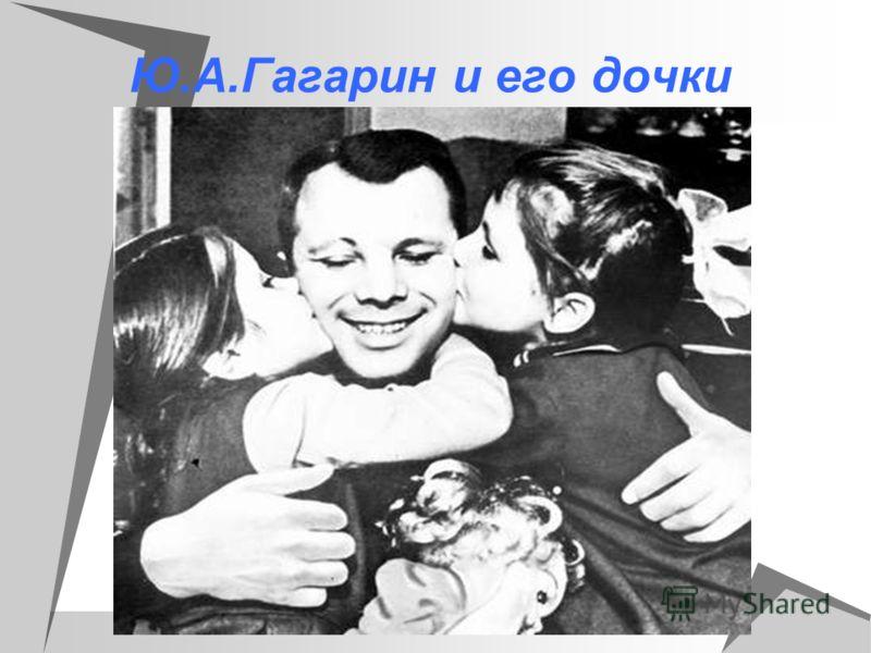 Ю.А.Гагарин и его дочки