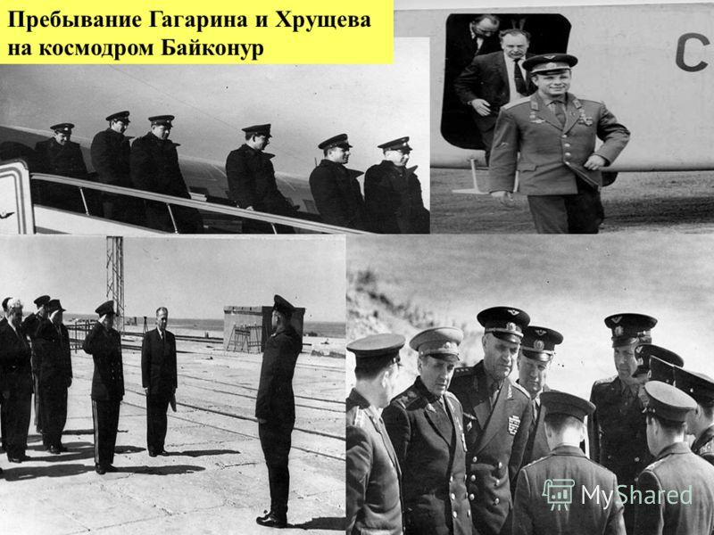 Пребывание Гагарина и Хрущева на космодром Байконур