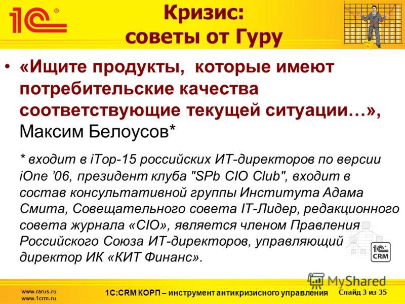 Слайд 3 из 35 www rarus ru www 1crm ru 1с crm корп
