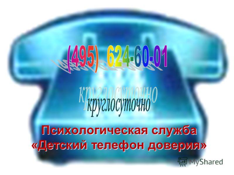 23 московский городской психолого