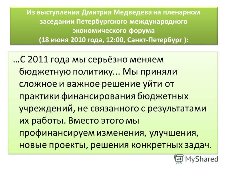 Из выступления Дмитрия Медведева на пленарном заседании Петербургского международного экономического форума (18 июня 2010 года, 12:00, Санкт-Петербург ): …С 2011 года мы серьёзно меняем бюджетную политику... Мы приняли сложное и важное решение уйти о
